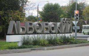 Бетон в Львовском с доставкой от 2650 руб за куб