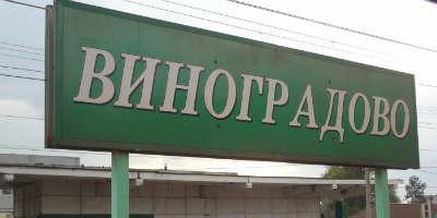 Бетонный завод в Виноградово
