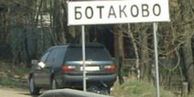 Бетонный завод в Ботаково