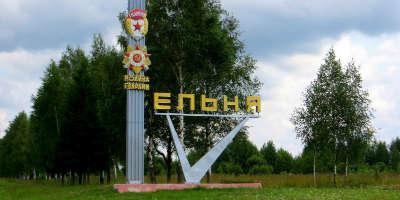 Бетонный завод в Ельне