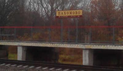 Бетонный завод в Пахомово