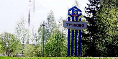 Бетонный завод в Тучково