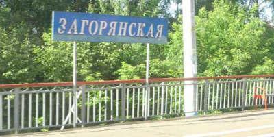 Бетонный завод в Загорянский