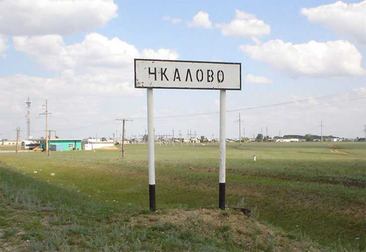 Бетон в Чкалово